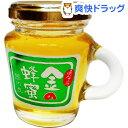 【訳あり】はな房 金の蜂蜜(120g)