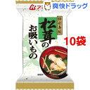 アマノフーズ 粋彩寿椀 松茸のお吸い物(3g*1食入*10コセット)【アマノフーズ】[インスタント 味噌汁]