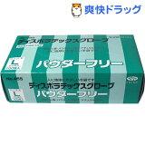 No.455 ディスポラテックスグローブ パウダーフリー Lサイズ(100枚入)
