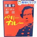 魚籃亭 よこすか開国ペリーカレー(200g)