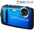 富士フイルム ファインピックス XP120 ブルー(1台)【ファインピックス(FinePix)】【送料無料】