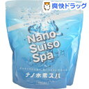 ナノ水素スパ(1000g)【送料無料】...