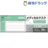BMC メディカルマスク ふつう(50枚入)