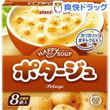 ハッピースープ 徳用ポタージュ(8袋入)