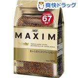 マキシム インスタントコーヒー 袋(135g)