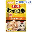 いなば わがまま猫 まぐろ パウチささみ入り(40g)【170428_soukai】【170512_soukai】【イナバ】