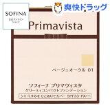 プリマヴィスタ クリーミィコンパクトファンデーション ベージュオークル 01(10g)