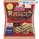 カルビー ポテトチップス 贅沢ショコラ(52g)【カルビー ポテトチップス】[お菓子 お花見グッズ おやつ]