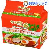 サッポロ一番 グリーンプレミアム ごま油香る 醤油らーめん(5食入)