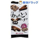 七尾製菓 半生かりんとうドーナツ 黒糖(10本入)
