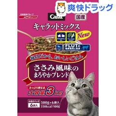 キャラットミックス ささみ風味のまろやかブレンド(500g*6袋入)【キャラット(Carat)】