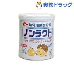 ノンラクト(350g)[粉ミルク]