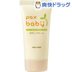 パックスベビー ボディークリーム / パックスナチュロン(PAX NATURON) / ベビークリーム★税込1...