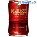【訳あり】ダイドーブレンド デミタスコーヒー(150g*30本入)【ダイドーブレンド】【送料無料】