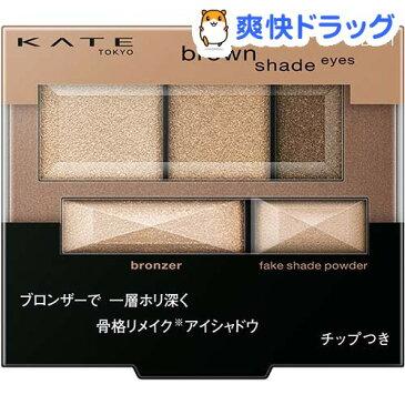 ケイト ブラウンシェードアイズN BR-1 パーリィ(3g)【KATE(ケイト)】【送料無料】