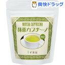 【訳あり】抹茶カプチーノ(100g)