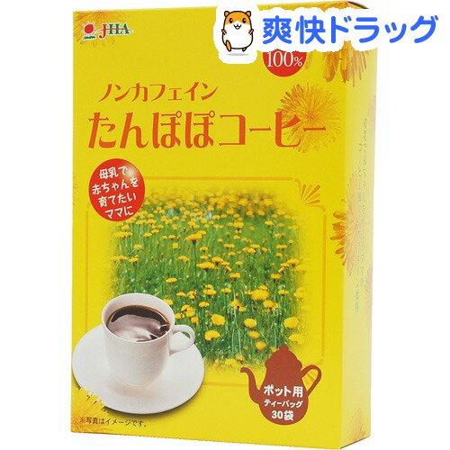 ゼンヤクノー タンポポコーヒー ポット用(3g*30包)