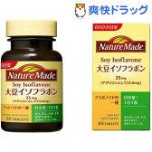 ネイチャーメイド 大豆イソフラボン(60粒入)【ネイチャーメイド(Nature Made)】[ネイチャーメイド 大豆イソフラボン サプリメント]