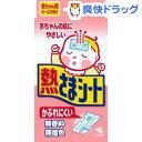 熱さまシート 赤ちゃん用(0〜2才向け)(6枚入)【熱さまシリーズ】