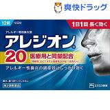 アレジオン20(セルフメディケーション税制対象)(12錠)