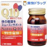 サトウ コエンザイムQ10(50粒入(約50日分))
