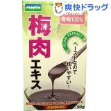 梅肉エキス(90g)