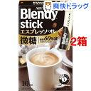 ブレンディ スティック・コーヒー エスプレッソ・オレ微糖(7g*10本入)【ブレンディ(Blendy)】