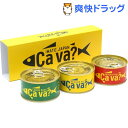 岩手県産 サヴァ缶 3種アソートセット(各1缶入*3種)【岩...