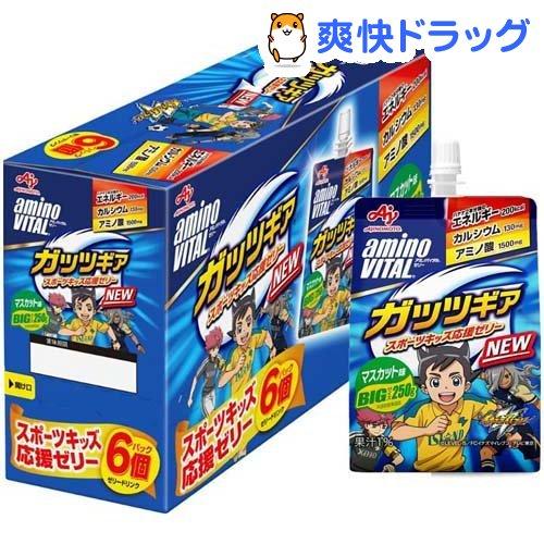 アミノバイタル ゼリー ガッツギア マスカット味(250g*6個入)【アミノバイタル(AMINO VITAL)】