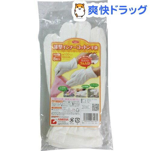 作業用手袋・軍手, ゴム手袋・ビニール手袋 (8)