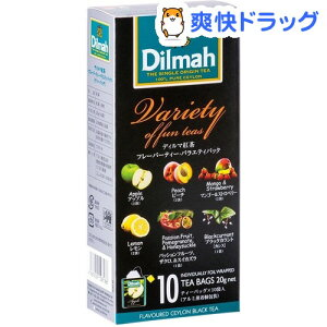 フレーバーティー バラエティパック ティーバッグ(2g*10袋入)【dilmah(ディルマ)】