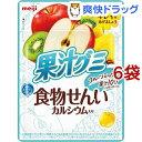 果汁グミ 食物せんい フルーツミックス(68g*6袋セット)【果汁グミ】