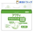 アクティ ワイドパッド 1000(30枚入)【アクティ】