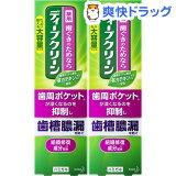 ディープクリーン 薬用ハミガキ(160g*2コセット)