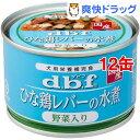 デビフ 国産 ひな鶏レバーの水煮 野菜入り(150g*12コセット)【デビフ(d.b.f)】