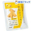 The Next Dekade 7年保存クッキー チーズ味(...