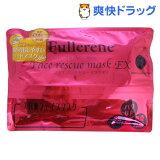 フラーレン フェイスレスキューマスク EX(40枚入)