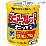 ダニアースレッド 12〜16畳用(20g)