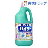 キッチンハイター 特大(2.5L)【kao1610T】【ハイター】[漂白剤 花王]