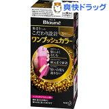 ブローネ ワンプッシュカラー 3 明るいライトブラウン(80g)