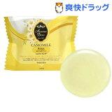 アロマデュウ ゲストソープ カモミールの香り(35g)