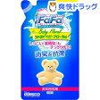ファーファ 液体洗剤 ベビーフローラル 詰替(810mL)【ファーファ】