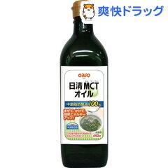 日清MCTオイル(450g)【送料無料】