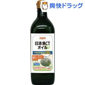 日清MCTオイル☆送料無料☆日清MCTオイル(450g)【送料無料】