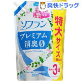 ソフラン プレミアム消臭 柔軟剤 ホワイトハーブアロマの香り 詰め替え(1350mL)