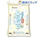 平成28年度産 無洗米 北海道産ふっくりんこ(5kg)