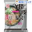 札幌銀波露 とんこつ醤油ラーメン(117g)