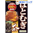 山本漢方 はとむぎ茶100%(10g*20分包)【170915_soukai】【170901_soukai】