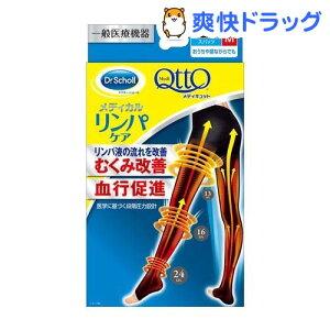 QttO(メディキュット) おうちでメディキュット スパッツ / QttO(メディキュット) / 着圧 スパッ...