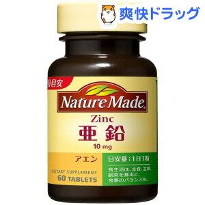 ネイチャーメイド 亜鉛 / ネイチャーメイド(Nature Made) / サプリ サプリメント 亜鉛●セール...